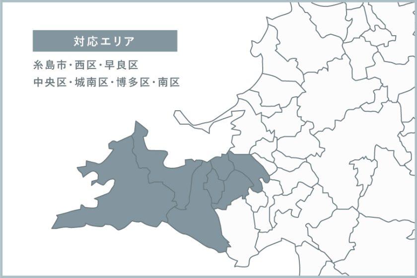 対応エリア/糸島市・西区・早良区・中央区・城南区・博多区・南区